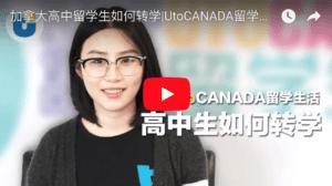 优  途加拿大留学顾问Yuki分享,加拿大高中留学时如何DIY转学 ?