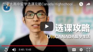 优  途加拿大留学顾问Daniel分享,加拿大留学高中12年级选课最详细攻略