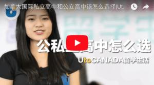 优  途加拿大留学顾问Shayna分享,加拿大国际私立高中和公立高中哪个好