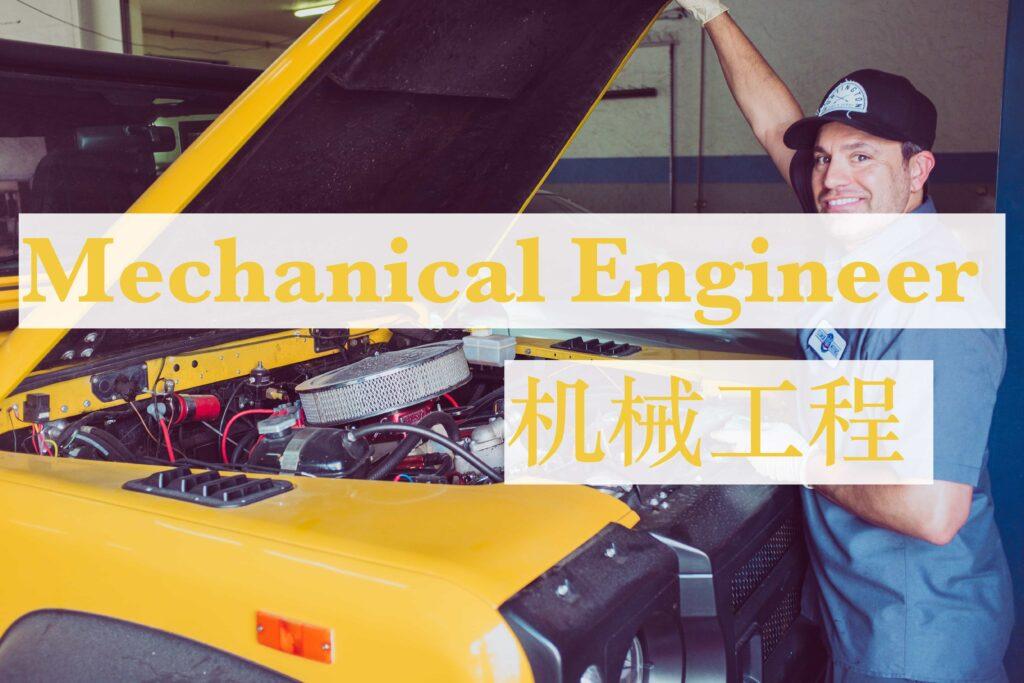 加拿大机械工程