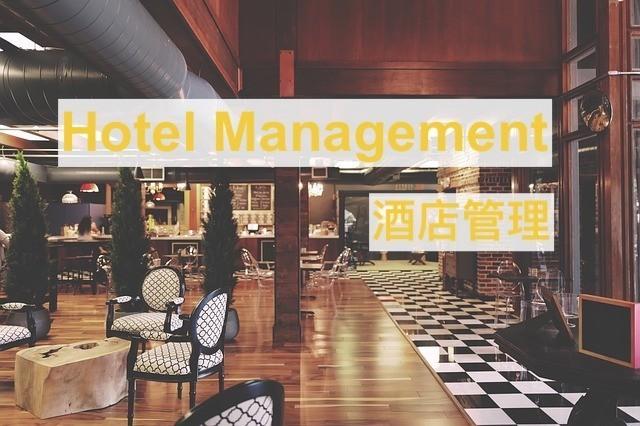 加拿大酒店管理专业