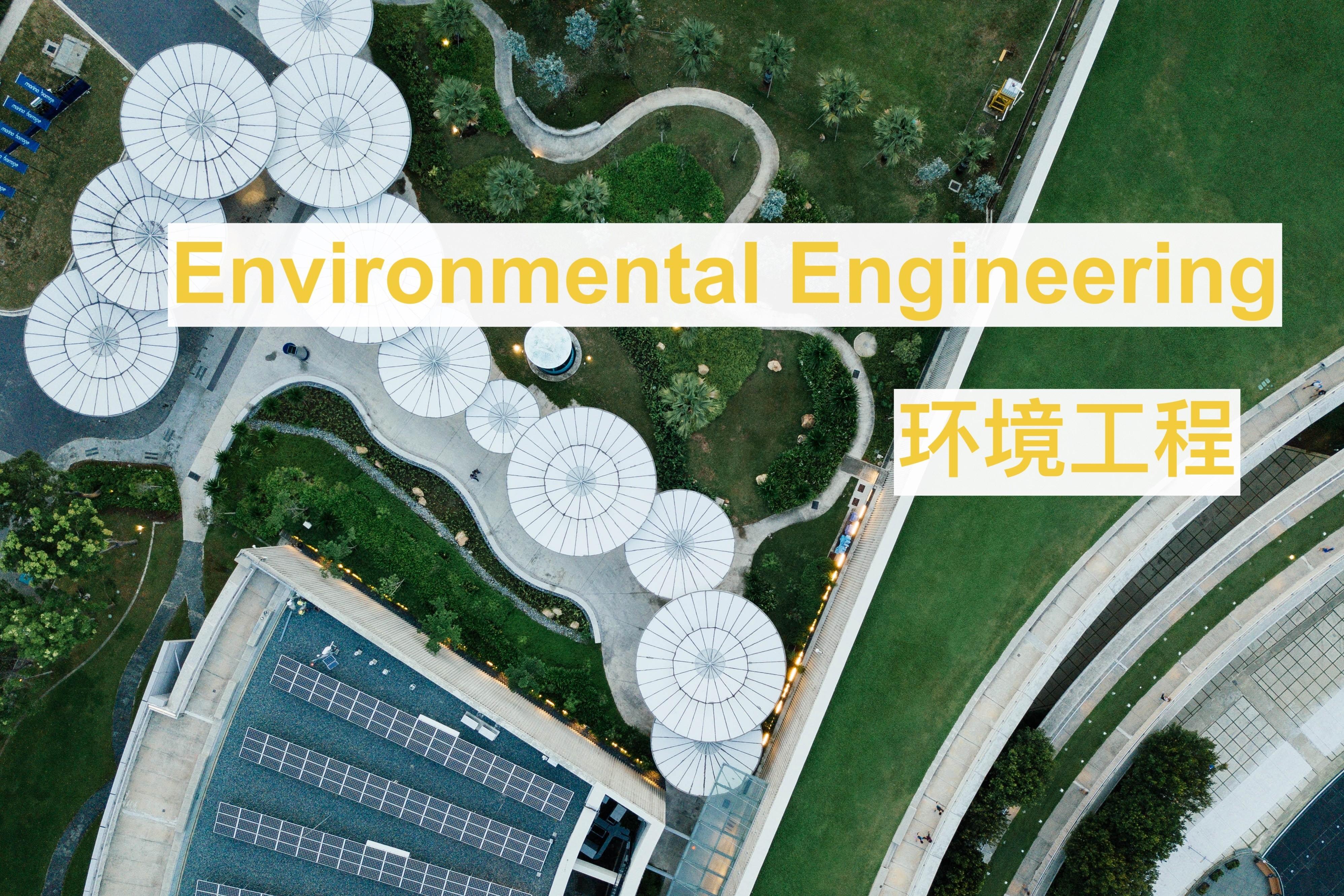 加拿大环境工程专业