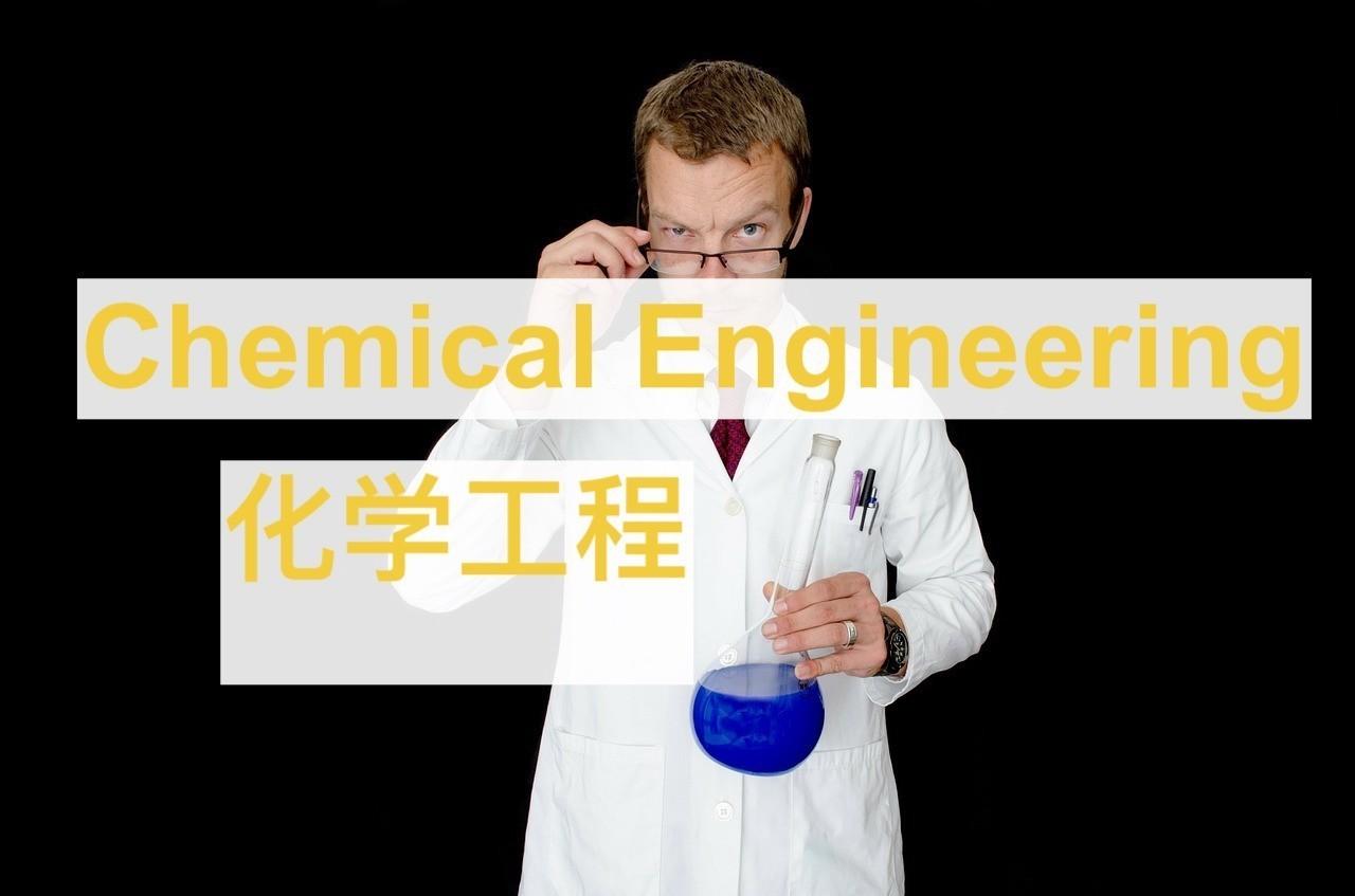 加拿大化学工程师就业前景