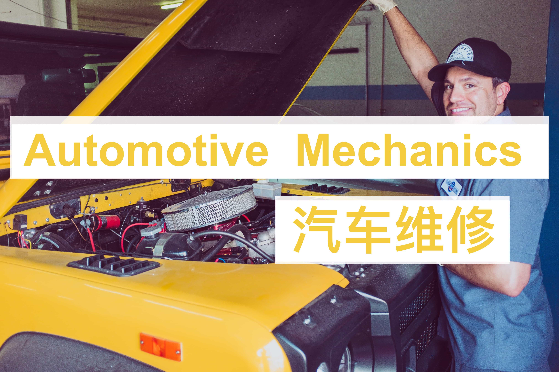加拿大汽车维修专业