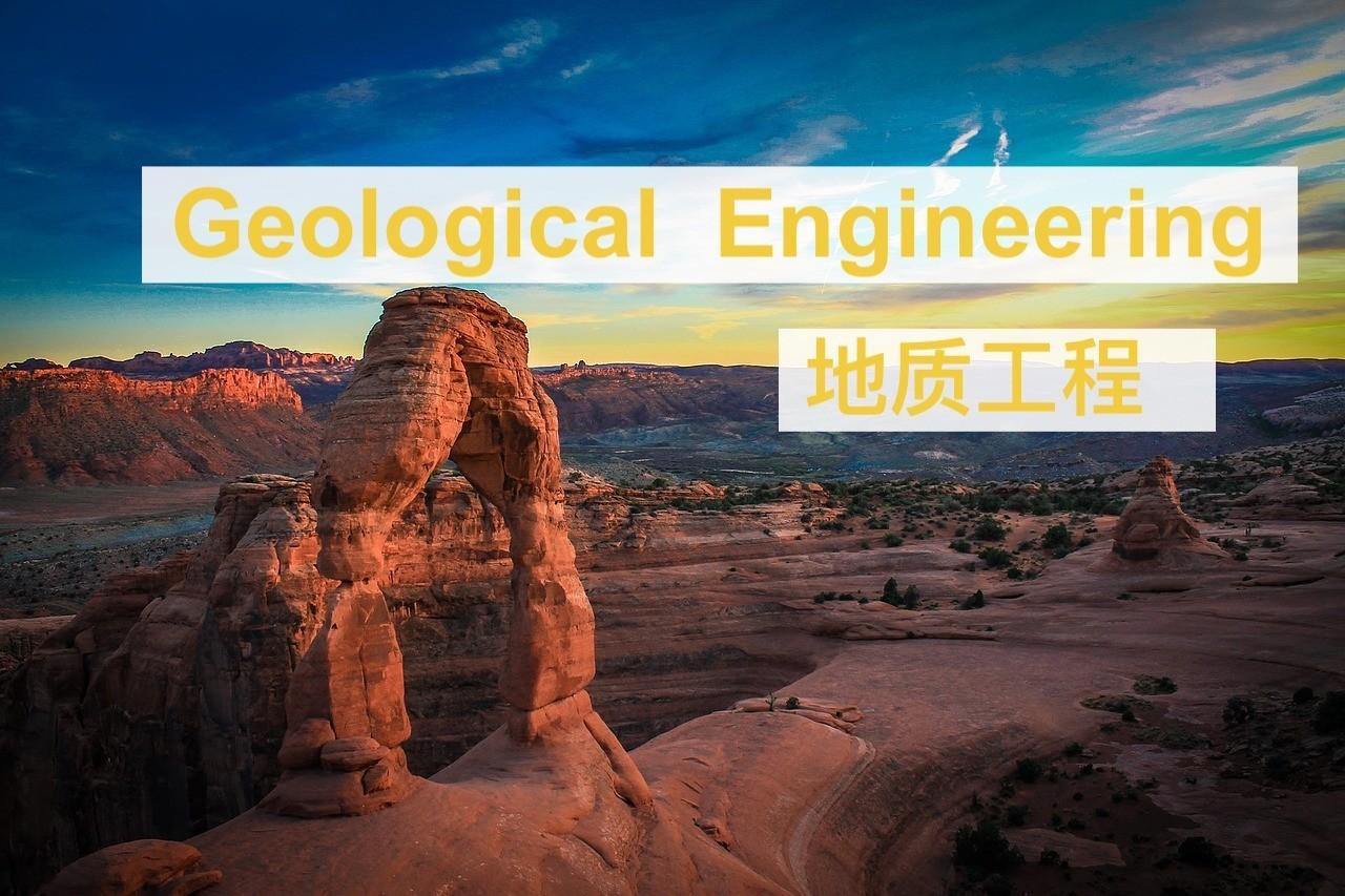 加拿大地质工程专业